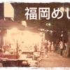 女子でも20本はペロリと食べられる!福岡県民に愛されるカリッカリなとり皮のススメ。