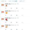 C# による Twitter 簡易ボット