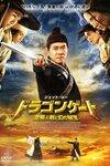 『映画 ドラゴンゲート 空飛ぶ剣と幻の秘宝』