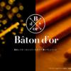 【レビュー】超高級ポッキーBâton d'or(バトンドール)を食べたらおいしくて笑った!