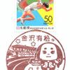 【風景印】金沢有松郵便局(2020.2.3押印、初日印)