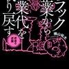 新・個人作家さん紹介コーナー(第一回目)…横山祐太さん
