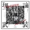 【秋田ひろむ】『amazarashi LIVE 理論武装解除』の完全生産限定盤ブルーレイ&DVDを最安値で予約する!