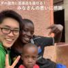 ウガンダの孤児に医薬品を届ける!みなさんの思いに感謝