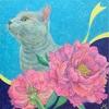 猫と芍薬〜 凛と 〜