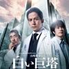 ドラマ【白い巨塔(2019年版)】がタダで観れる!! 医者が観ても面白い!? 実際に観た感想 ネタバレあります