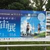 TeNQ2周年特別企画展 映画「君の名は。」×TeNQ『新海誠が描く宙展』行ってきました