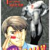 おおた文彦先生の 『原色超人ペイントマン』(全2巻)を公開しました