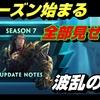 【シーズン7】新しい波が来る。【最新アップデート情報総集編】