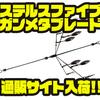 【ジークラック】フラッシングではなく波動でナチュラルに誘えるカラー「ステルスファイブ ガンメタブレード」通販サイト入荷!