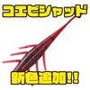 【バレーヒル】ヘビキャロにオススメの2インチサイズワーム「コエビシャッド」に新色追加!