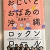最近読んだ本   『おじいとおばあの沖縄ロックンロール』