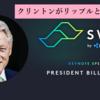 リップル(Ripple)社とクリントン元大統領が絡むとどうなる?