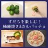 すだちを楽しむ!白身魚の『柚庵焼き』と『カルパッチョ』作り方