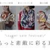 楽天スーパーセール☆sanpoオリジナル企画【冬をもっと素敵に彩る五日間】開催☆メルマガ会員様限定企画も♪