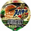 カップ麺19杯目 エースコック『超スーパーカップ1.5倍 厚切焼豚とんこつラーメン ねぎ盛り』