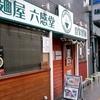 麺屋 六感堂@池袋 2019年12月5日(木)
