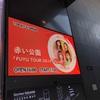 赤い公園のFUYU TOUR 2019 Yo-Hoのセトリには特別な意味があるように思える 〜ライブレポート・感想 〜