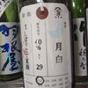 日本酒紹介~加茂錦~
