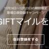 Safariからのクリスマスプレゼント?雑誌Safari公式オンラインストアにて新規会員登録キャンペーンで3000円分のポイントが貰える!服が3000円分無料!