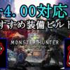 【MHW】Ver.4.00対応!最新おすすめ装備ビルド紹介【ハンマー・狩猟笛】編