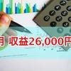 【ブログ運営報告】2月の収益は26,000円でした!
