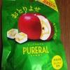 ピュアラルグミ おとりよせふじりんご、スパークリングレモン、ぶどうの王様巨峰 かばや