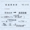 京成船橋から京成船橋への片道乗車券