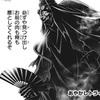 【マンガ】『あやかしトライアングル』30話、付喪神の王様が登場!【ネタバレ感想】
