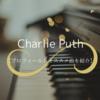 【洋楽】Charlie Puthの魅力とオススメ曲をご紹介!!