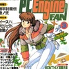 【1992年】【3月号】PC Engine FAN 1992.03