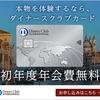 選べる!ダイナース入会キャンペーン2019 年会費無料 or 60,000ポイント(マイル相当)