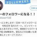 日本一のフォロワーになる!ブログ