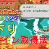 【ペーパーマリオ オリガミキング】川下り 全コイン取得達成!攻略法解説!Paper Mario The Origami King - How to get All coins in River Rafting.