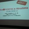 Office祭り 2016 in Hiroshima 参加しました。