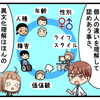 マンガ記事⑯ダイバーシティ~あふたー株式会社~