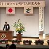 第11回さつま町PTA研究大会