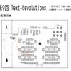 第9回 Text-Revolutionsに参加します。