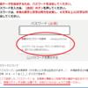 令和2年国勢調査 インターネット回答でのパスワード設定で?