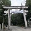 大和神社 世界最大最強を誇った戦艦大和ゆかりの神社