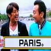 モヤさま2、フランスのパリで、メルシー・楽しい、バーレスクダンスで、福田アナがパンサー!