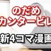 のだめカンタービレの新4コマ漫画で二ノ宮知子さんの遊び心は素敵!