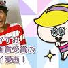 わたしは真悟試し読みならココ!楳図かずお仏漫画賞受賞のスゴイ漫画!!