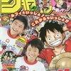 【コミック】感想:NHK番組「ボクらと少年ジャンプの50年」