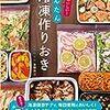 【簡単冷凍作りおき】土日に平日の夕飯を作りまくる。ついでに来週のお弁当も