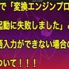 【ubuntu】Mozcで「変換エンジンプログラムの起動に失敗しました」と出て日本語入力ができない場合の対処法について徹底解説!!!【Linux】