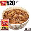 1パックあたり198円 激安! 牛丼の具20パックセット すき家牛丼の具 冷凍 テレワーク便利