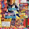 11月のドッカンバトル LR超ベジータ『極知』 登場!SSR マイ ビーデル パン 他も登場!!覚醒メダル777枚て。。。