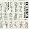 経済同好会新聞 第155号「#自民党に殺される」