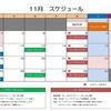 11月スケジュール発表!!